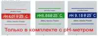 Набор для калибровки pH-метров №2