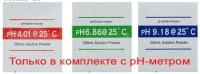 Набор для калибровки pH-метров №1